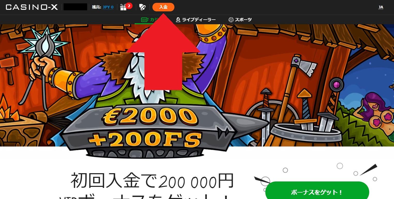 カジノエックス vプリカ