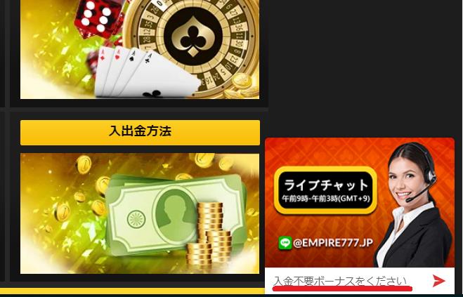【図解】エンパイアカジノの入金不要ボーナス受け取り方!